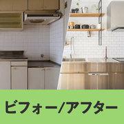 【江坂】リノベーションBefore/After見比べ見学会 | 買う前と買ってから、中古マンションリノベのプロセスを1日体験!