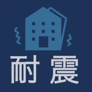 築5年と35年の違いは何?失敗しないマンション購入+リノベ基礎講座 | 新築/築浅/築古の耐震性や資産性を徹底解説!