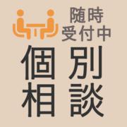 東京 蔵前「無料【個別相談会】随時受付中」