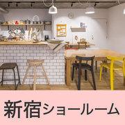 東京 新宿西口「60㎡アイディア空間を体感!ショールーム見学会&「中古+リノベ」のはじめ方講座」