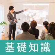 東京 千駄ヶ谷「住宅購入+リノベーション、知っておきたい基礎知識講座」