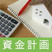 東京 千駄ヶ谷「忘れちゃいけないお金の話。絶対におさえておきたい住宅ローン4つのポイント」