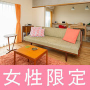 東京 千駄ヶ谷「 【女性限定】毎月の家賃を「資産」に変える!35歳からのリノベ講座」