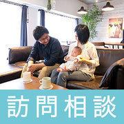 【訪問相談】リノベる。スタッフがご自宅(ご近所も可)に訪問 宮城県仙台市