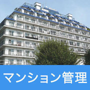 東京 調布「中古マンション管理体制の見極め方とは?  リノベ向き物件購入の4つの鉄則」