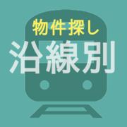 東京 調布「【人気の京王線沿線で見つける】リノベ向き物件の賢い探し方講座 | リアルな情報満載!京王線沿線のマンションリノベ事情」