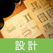 岡山 県庁通り「累計2000組以上の施工実績のあるリノベるが実例を交えて語る!理想のプランセミナー」