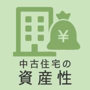 熊本 水前寺「売り貸しを視野に入れた「中古マンション購入+リノベーション」基礎講座 | 資産価値って何で決まる?」