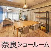 奈良 学園前「パパママ必見!将来の家族構成を考慮した空間を体感!『中古を買って、リノベーション』のはじめ方講座&スペシャル見学会」