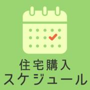 東京 千駄ヶ谷「《年内にお引越しを考えている方必見!》スケジュール逆算から考える、住宅購入+リノベーション 基礎知識」