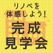《リノベ実例見学会 in 笹塚》ご夫婦必見!都心で叶えた理想の暮らし!築32年 58㎡のお部屋を見に行こう!