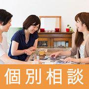 岡山 県庁通り「購入するなら戸建て?マンション?メリット、デメリットを比較!【無料個別相談会】随時受付中」