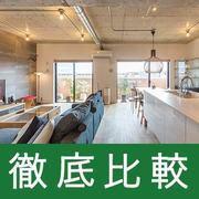 東京 吉祥寺「『賃貸or購入』あなたにぴったりな選択肢とは?メリット・デメリット比較セミナー【徹底比較シリーズ】」