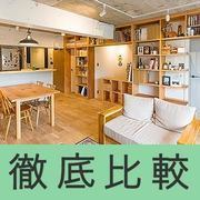 東京 千駄ヶ谷「マンションを買うなら「新築or中古リノベーション」後悔しない家の買い方セミナー【徹底比較シリーズ】」