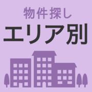 『名古屋市内 vs 市外』どっちで買うべき?住みよい街・エリア選び方講座
