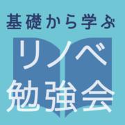 埼玉 川口駅東口「《好評につき!》基礎から学ぶ「中古を買って、リノベーション」個別勉強会」