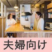 東京 銀座・有楽町「《お忙しいご夫婦必見》実話から学ぶ!『中古マンション+リノベーション』基礎講座」