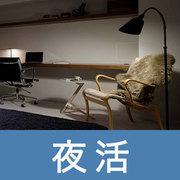 【仕事帰りの夜活】住宅購入+リノベーション講座 | 知っておきたい基礎知識とは?