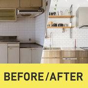 《平日開催》リノベーションBefore/After見学会|中古物件とリノベーションしたお部屋を見比べよう!