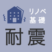 東京 吉祥寺「中古物件の耐震性、本当に大丈夫?築35年のマンションが不安な方のための住宅購入セミナー」