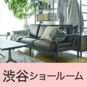東京 渋谷「《リノベ見学会+基礎講座》築50年超のヴィンテージ物件をリノベした空間を体感!『中古を買ってリノベーション』で知っておきたい基礎知識」