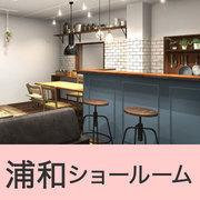 ブルックリンカフェ風・こだわり溢れるリノベ空間を体感! | リノベーション見学会+住宅購入講座