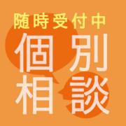 東京 千駄ヶ谷「《マイホーム住み替え検討者向け》無料相談会 | 売却から中古購入+リノベーションの時期タイミング・進め方をご相談承ります」