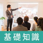 東京 渋谷「住宅購入+リノベーション、知っておきたい基礎講座《+Amazon Echo体験付き》」