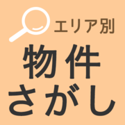 【人気の熊本市で見つける】リノベ向き物件の賢い探し方講座 | リアルな情報満載!熊本市のマンションリノベ事情