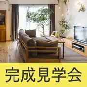 リノベーションBefore/Afterを一度に体感できるスペシャル見学会 in 広島市安佐南区