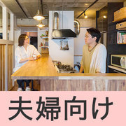 東京 新宿西口「夫婦ふたりで考える住宅購入で絶対知っておきたい基礎知識!夫婦のお悩み5選」