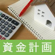 宮城 五橋「資金計画から学べる!『マイホーム購入+リノベーション』基礎講座」