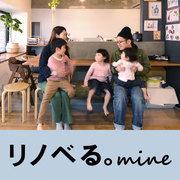 東京 渋谷本社「お手持ちのマンションをオーダーリノベーションしたい方向けセミナー」
