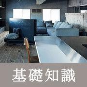 【都心×100㎡】中古マンション購入+リノベーション基礎セミナー | オーダーメイドで叶える「上質な暮らし」とは?