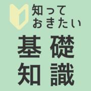 広島 福山「新築派の私があえて「中古購入+リノベ」を選んだワケ | 住宅購入セミナー」
