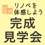 【芦屋開催】築48年・63㎡、オーダーメイドのリノベ部屋を大公開! | 中古マンションリノベーション見学会+基礎講座