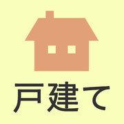 家を建てる前に聞いておきたい!中古一戸建てリノベで理想を叶える方法 | 中古一戸建て+リノベーション基礎講座