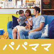 《パパ・ママ向け》中古マンション購入+リノベ基礎講座 | 「子育てから考える家づくりとは?」