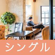 東京 銀座・有楽町「 ≪シングル限定≫ 今の家賃と同じ支出で理想のおうちが手に入る!?賢い中古リノベ基礎講座」