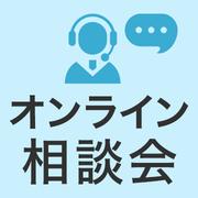 【期間限定】オンライン無料相談会 | 「中古マンション購入+リノベーション」の疑問・お悩みにお答えします!