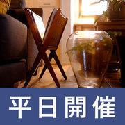 東京 渋谷「平日開催!物件サイトで探していても見つからない? リノベーション向き物件の上手な探し方講座」