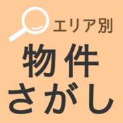 【浦添市で見つける】リノベ向き物件の賢い探し方講座   リアルな情報満載!浦添市のマンションリノベ事情