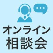 【東京都にお住まいの方】オンライン無料相談会 | 「中古マンション購入+リノベーション」の疑問・お悩みにお答えします!