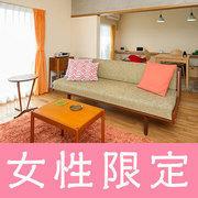 《シングル女性限定》 女性のための賢く・素敵なマンション購入講座