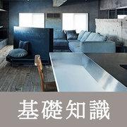 リセールバリューを視野に入れた、ヴィンテージマンションの見極め方セミナー | 住まいの付加価値を向上させるリノベーションとは?
