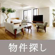 超都心で理想のマンションが見つからない!  | リノベーション向き高級物件の見極め方セミナー