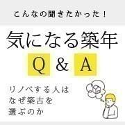 神奈川・湘南 「中古物件の耐震性、本当に大丈夫? 築35年のマンションは不安という方のための住宅購入基礎セミナー」