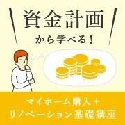 東京・渋谷 「資金計画から学べる!『マイホーム購入+リノベーション』基礎講座」