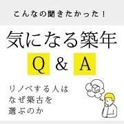 埼玉・川口 「中古物件の耐震性、本当に大丈夫? 築35年のマンションは不安という方のための住宅購入基礎セミナー」