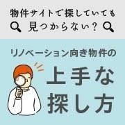 名古屋・物件サイトで探していても見つからない? リノベーション向き物件の上手な探し方講座